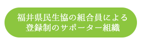 福井県民生協組合員による登録制のサポーター組織