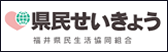 福井県民生協