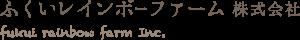 ふくいレインボーファーム株式会社