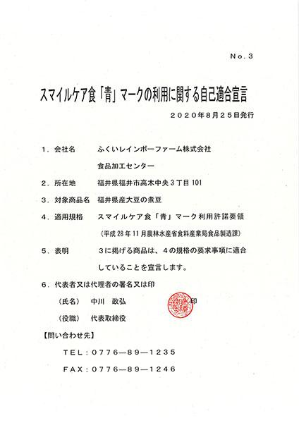 スマイルケア食「青」マークの利用に関する自己適合宣言