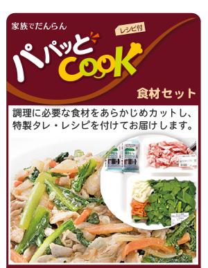 食材セット パパッとcook 調理に必要な食材をあらかじめカットし、特製タレ・レシピを付けてお届けします。