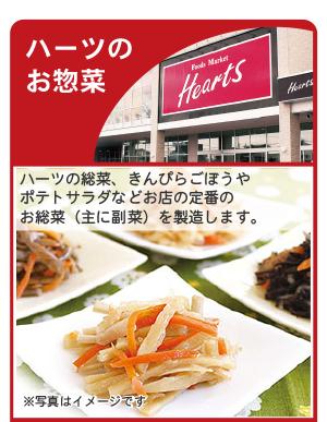 ハーツのお惣菜 ハーツの総菜、きんぴらごぼうやポテトサラダなどお店の定番のお総菜(主に副菜)を製造します。