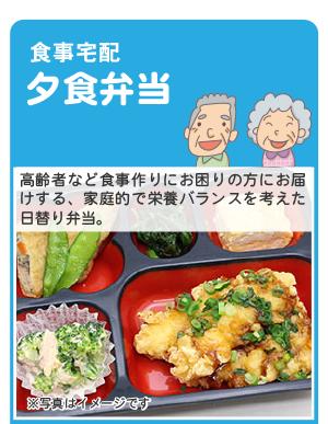 食事宅配 夕食弁当 高齢者など食事作りにお困りの方にお届けする、家庭的で栄養バランスを考えた日替り弁当。